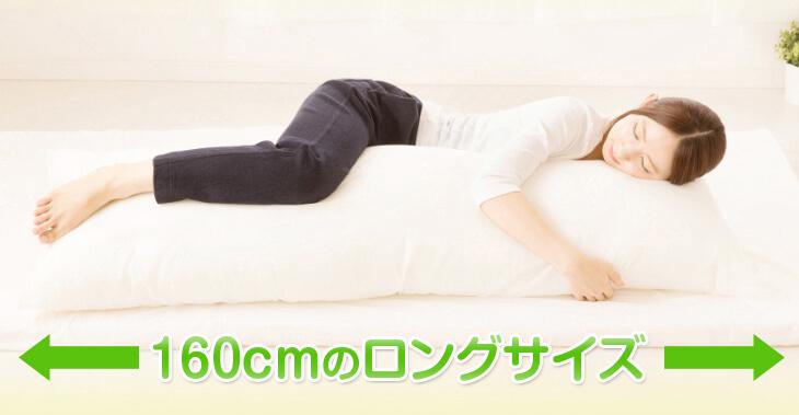 160cmのロングサイズ