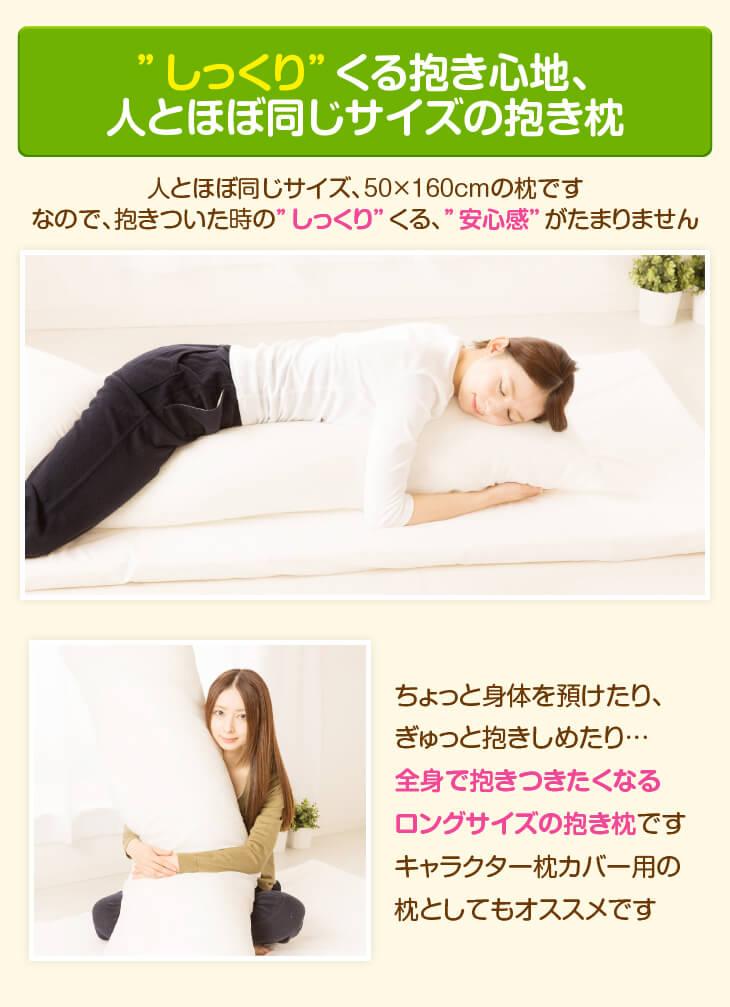"""""""しっくり""""くる抱き心地、人とほぼ同じサイズの抱き枕 抱きついた時の""""しっくり""""くる、""""安心感""""がたまりません 全身で抱きつきたくなるロングサイズの抱き枕です キャラクター枕カバー用の枕としてもオススメです"""
