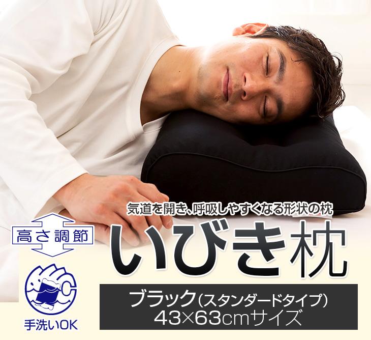 気道を開き、呼吸しやすくなる形状の枕 いびき枕 ブラック 43×63cm