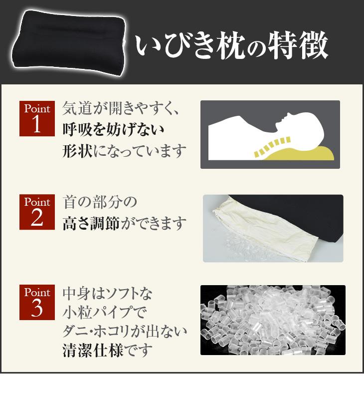 いびき枕の特徴 呼吸を妨げない形状 高さ調節可能 清潔仕様