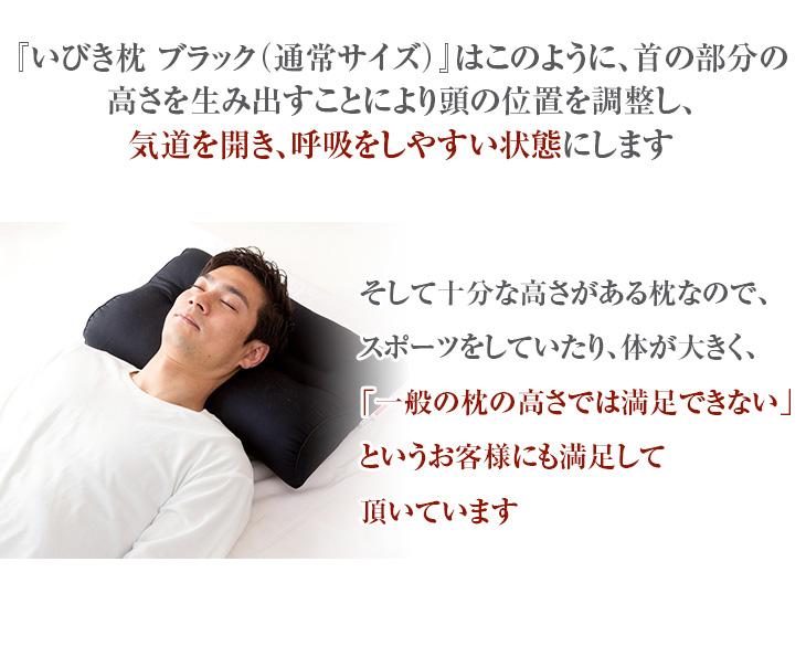 一般の枕の高さでは満足できないというお客様にも満足して頂いています