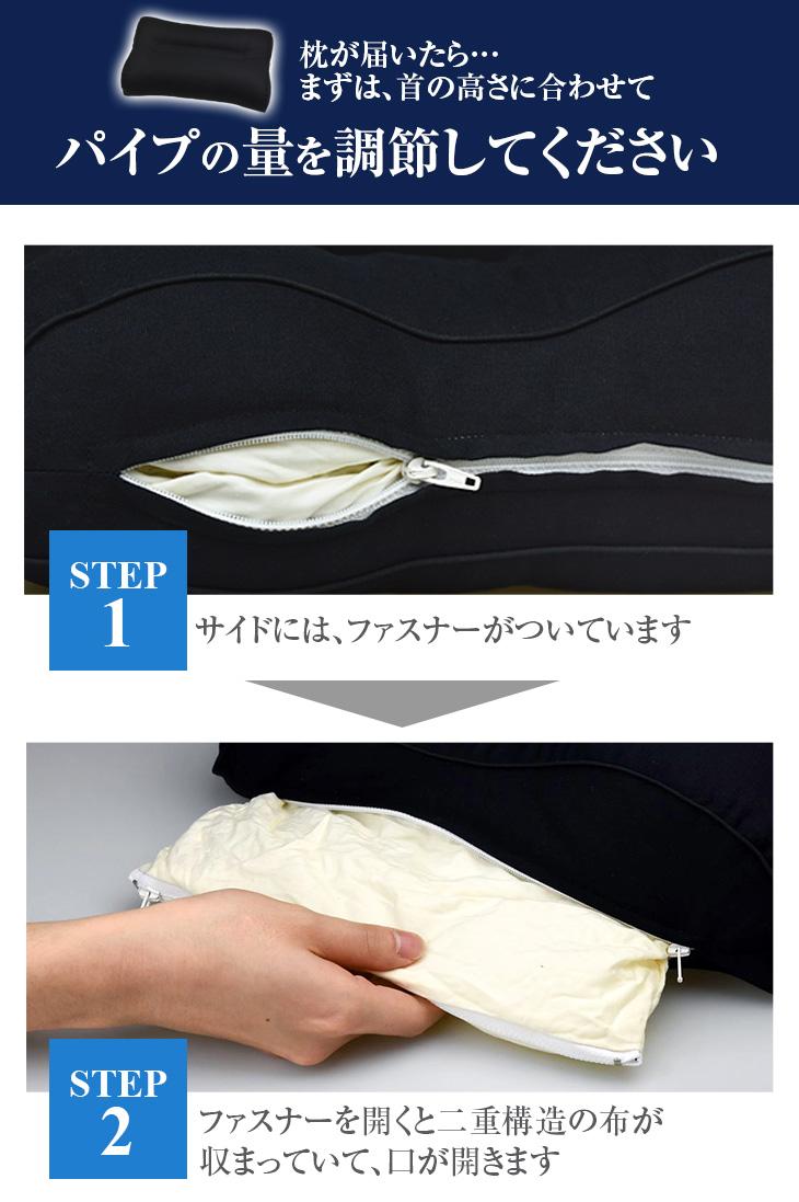 枕が届いたら、まずはパイプの量を調整してください 調整の手順 STEP1 STEP2