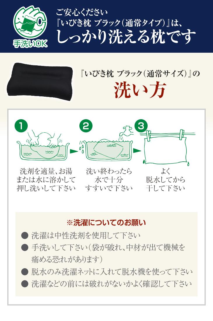 いびき枕ブラックは、しっかり洗える枕です