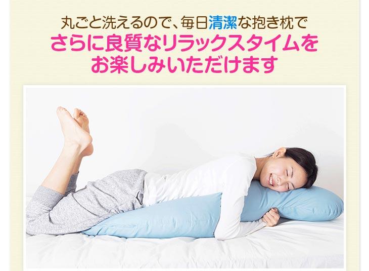 丸ごと洗える清潔な抱き枕