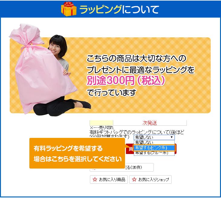 ラッピングについて こちらの商品は大切な方へのプレゼントに最適なラッピングを 別途300円(税込)で行っています