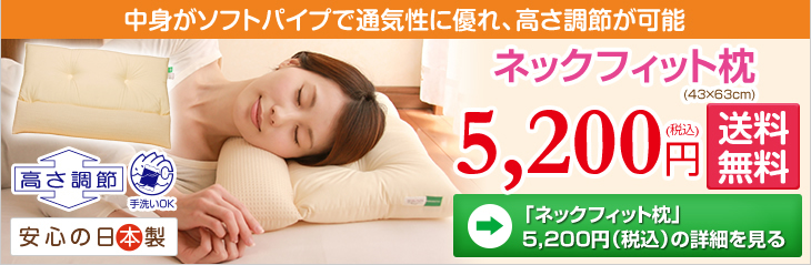 中身がソフトパイプで通気性に優れ、高さ調節が可能 ネックフィット枕 5200円(税込み) 送料無料