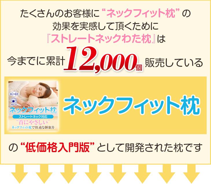 """「ストレートネックわた枕」は今までに累計12,000個販売しているネックフィット枕の""""低価格入門版""""として開発された枕です"""