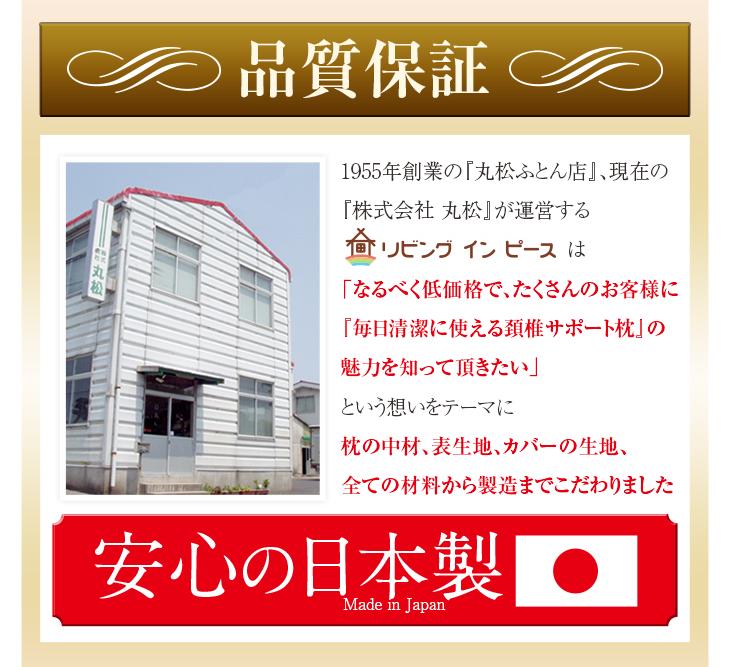 品質保証 安心の日本製