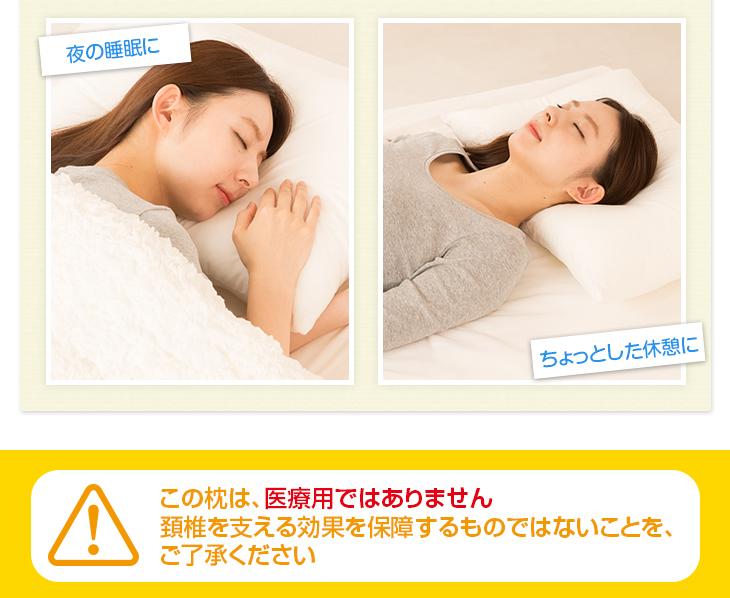 この枕は、医療用ではありません 頚椎を支える効果を保障するものではないことを、ご了承ください