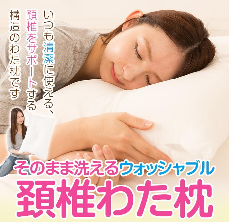 いつも清潔に使える、頚椎をサポートする構造のわた枕です そのまま洗える ウォッシャブル頚椎わた枕