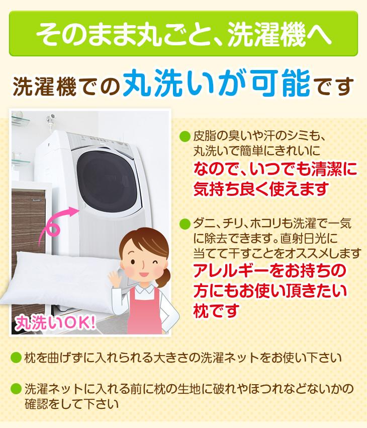 そのまま丸ごと、洗濯機へ 洗濯機での丸洗いが可能です