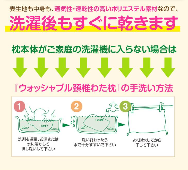 表生地も中身も、通気性・速乾性の高いポリエステル素材なので、洗濯後もすぐに乾きます 「ウォッシャブル頚椎わた枕」の手洗い方法