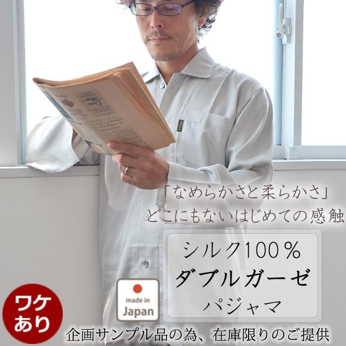 パジャマ 前開き メンズ レディース 男女兼用 絹100% ガーゼ 日本製 ムレずにあたたかい
