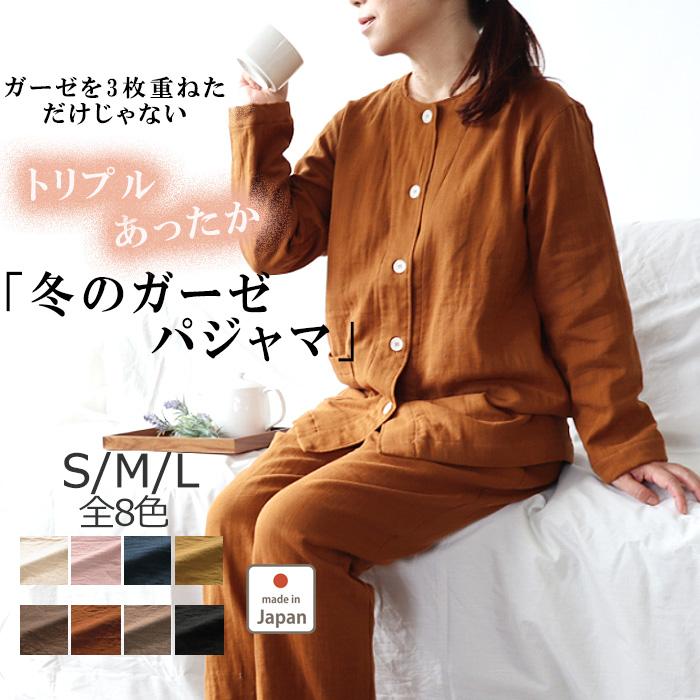 パジャマ 前開き レディース 綿100% ガーゼ 日本製 ムレずにあたたかい