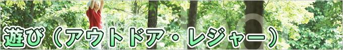 遊び(アウトドア・レジャー)