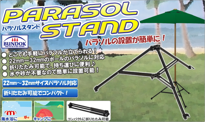 パラソルの設置が簡単に!パラソルスタンド