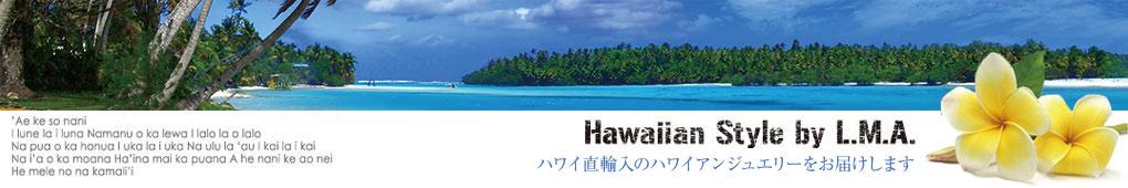 ハワイから直輸入