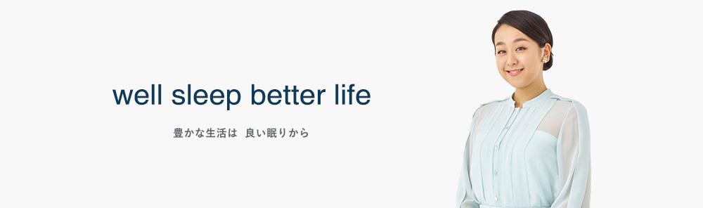 well sleep better life 豊かな生活は良い眠りから
