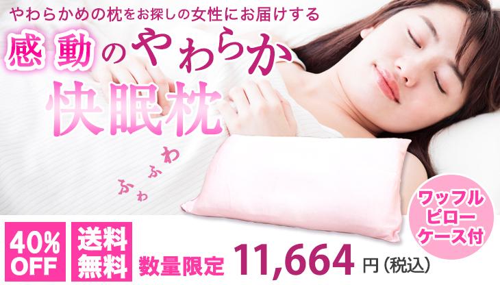 【期間限定40%OFF!】マシュマロ感覚のやわらか快眠枕 × ワッフル生地のピローケースセット