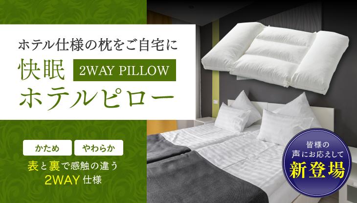 快眠枕 2ウェイピロー(快眠ホテル枕)