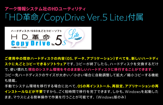 hd 革命 copydrive