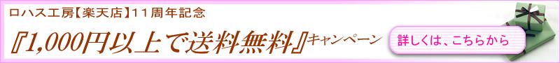ロハス工房【楽天店】11周年記念 全品『送料無料』キャンペーン