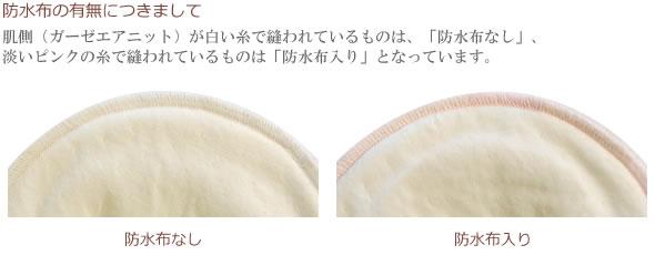 白い糸は防水布なし、ピンクの糸は防水布入りです