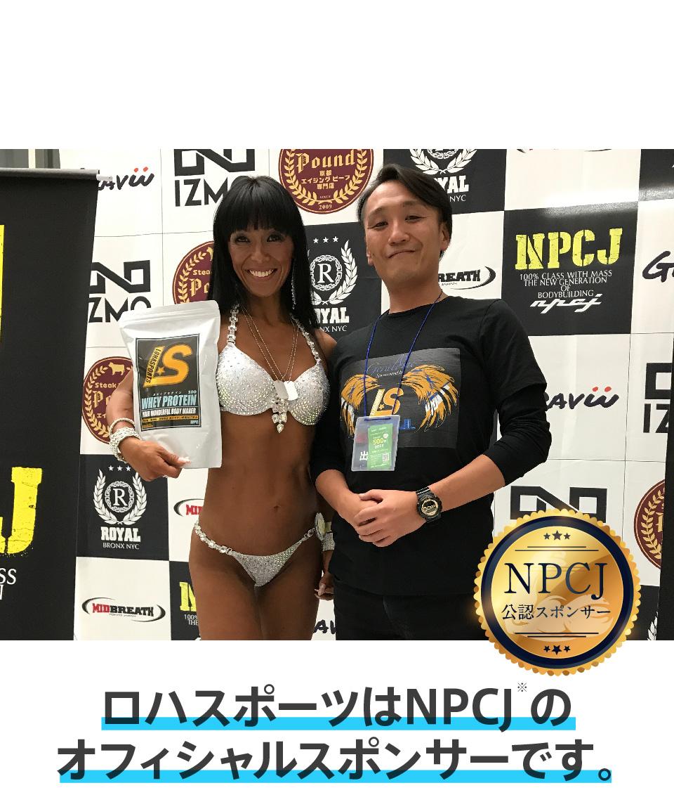 ロハスポーツはNPCJ のオフィシャルスポンサーです。