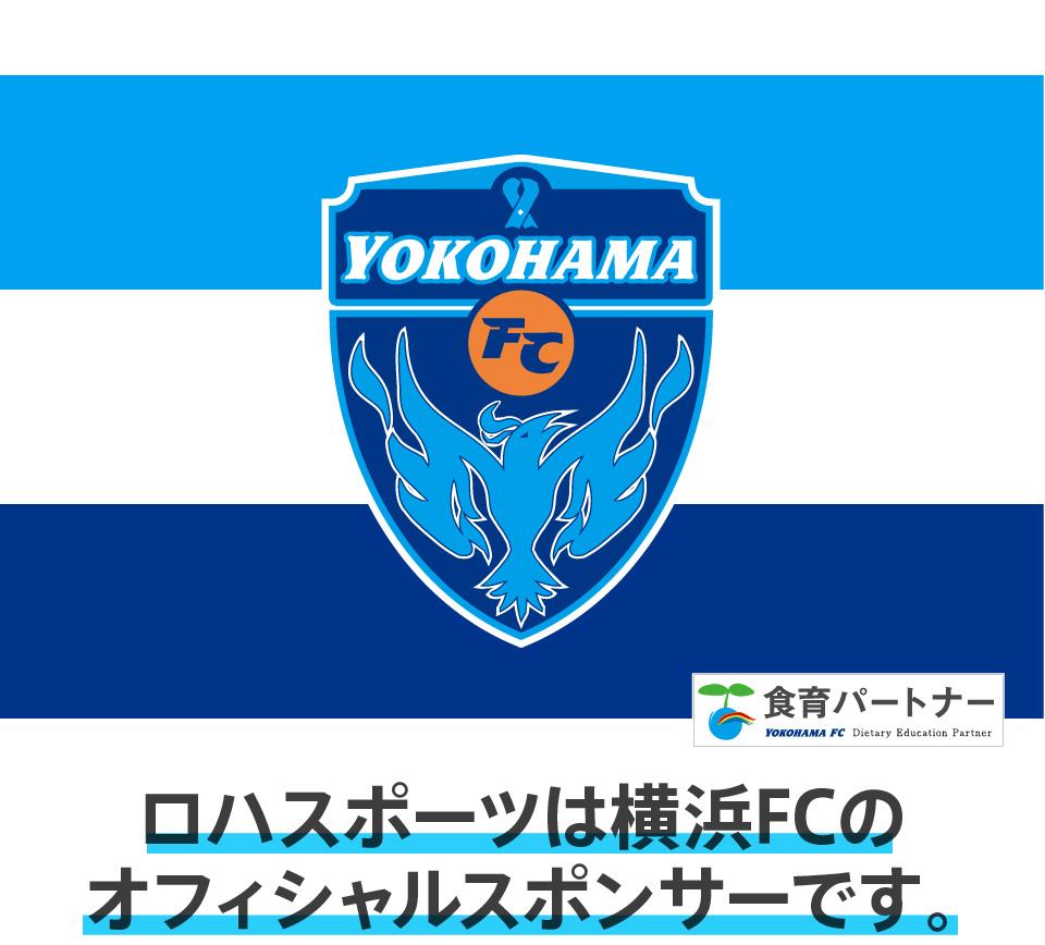 ロハスポーツは横浜FCのオフィシャルスポンサーです。