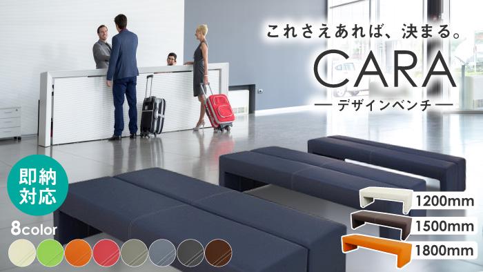 カラ デザインベンチ