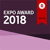 EXOP賞2018