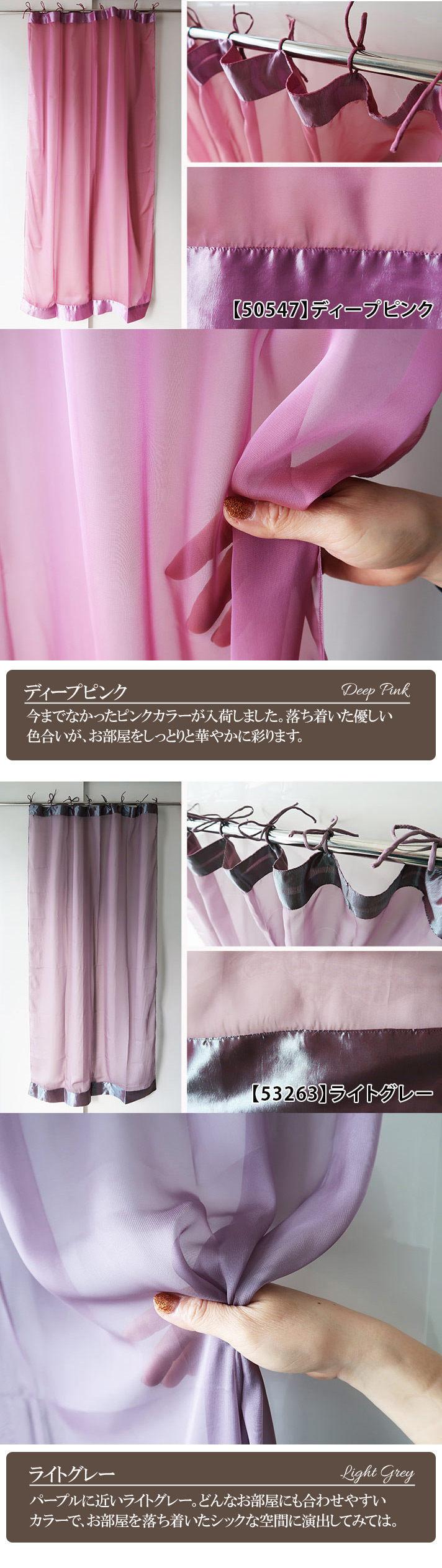 サテンを利用したカラフルなオーガンジーカーテン