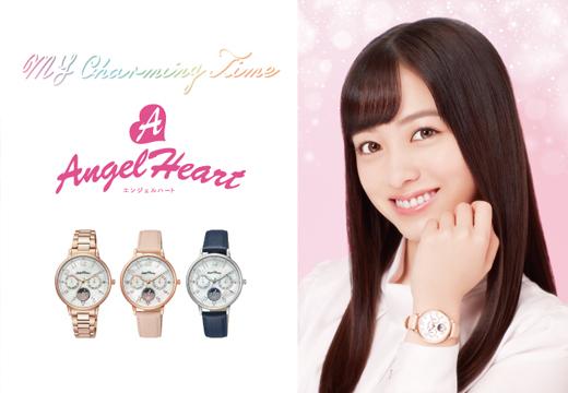 angel heart 橋本環奈モデル