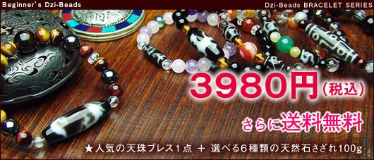 3980円 選べる6種類 天珠お試し福袋