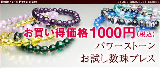 1000円 お試し数珠ブレスレット