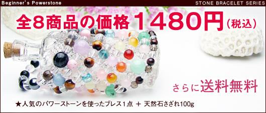 1480円 選べる6種類のパワーストーンお試しセット