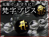 梵字ブレス