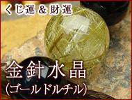金針水晶 ゴールドルチル