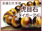 虎目石(タイガーアイ)