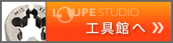 ルーペスタジオ 楽天店 工具館
