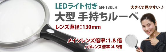 LEDライト付き大型手持ちルーペ