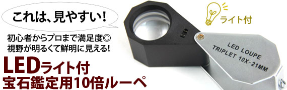 LEDライト付宝石鑑定用10倍ルーペ