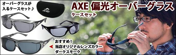 AXE 偏光オーバーグラス SG-605P ケースセット