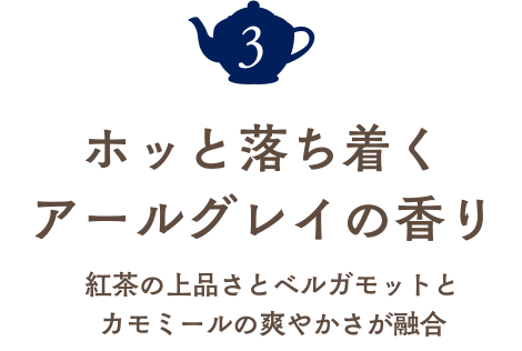 ホッと落ち着くアールグレイの香り 紅茶の上品さとベルガモットとカモミールの爽やかさが融合