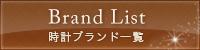 GINZA LoveLoveのブランド一覧