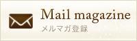 GINZA LoveLoveのメルマガ登録