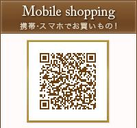 GINZA LoveLoveでモバイルショッピング