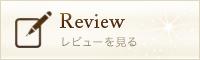 GINZA LoveLoveのレビューを見る