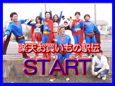 駅伝START