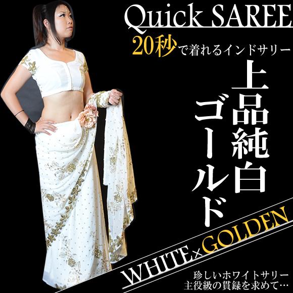 純白 インド民族衣装 サリー